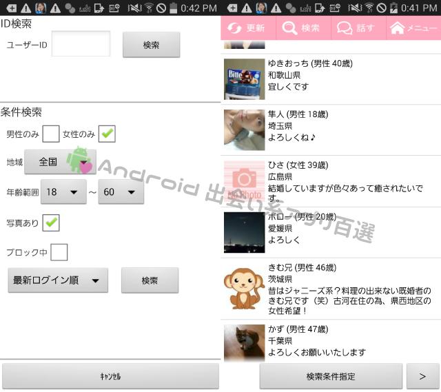 シナモンのユーザー一覧画面
