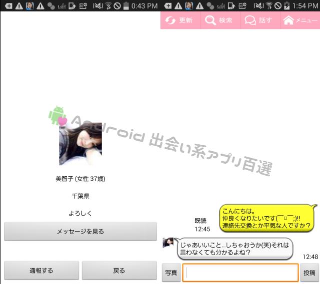 シナモンのメッセージ送信画面