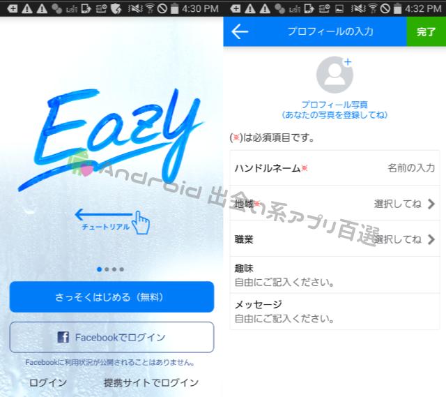 easyの登録画面