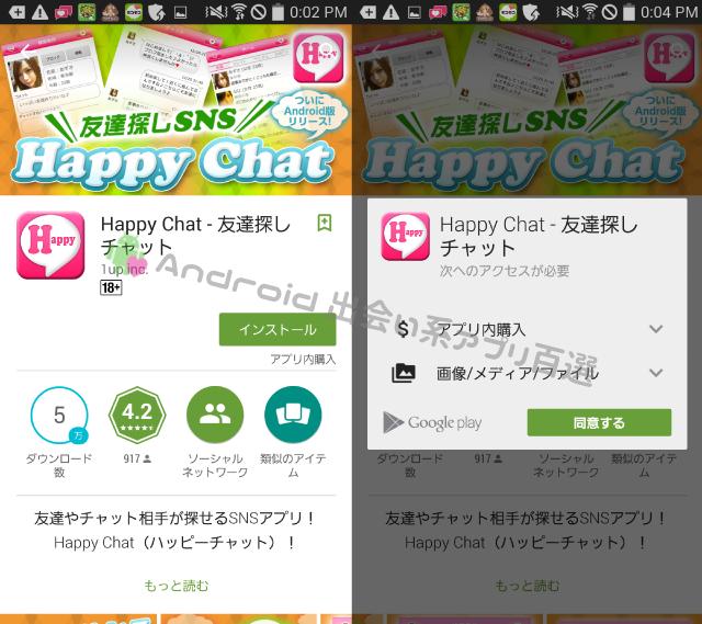 Happychatのダウンロード