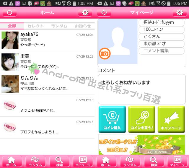Happychatのマイページ