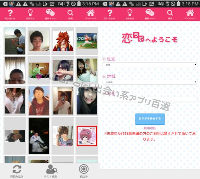 恋ラボの登録画面