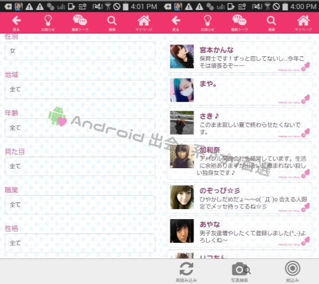 恋ラボの検索画面