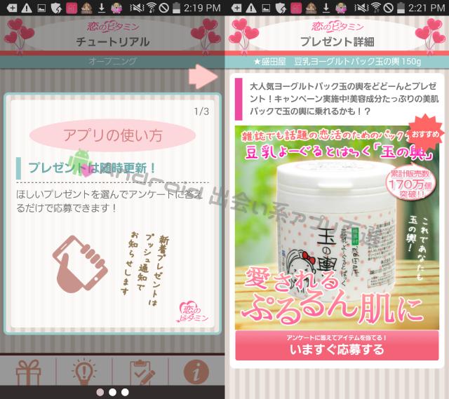 恋のビタミンアンケート画面