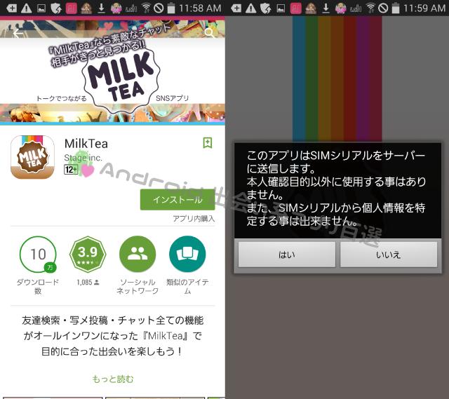 MilkTeaのダウンロード
