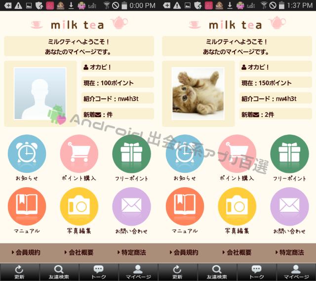 MilkTeaのマイページ