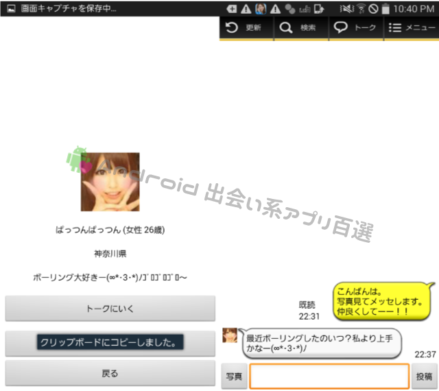 ミクチャのメッセージ画面