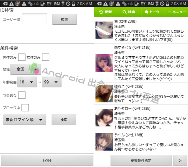 モコモコの検索画面